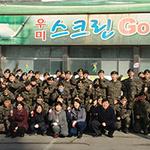 육군 제 3075부대, 길거리 환경정화 활동 실시