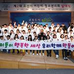 오산시, 제2대 어린이·청소년의회 발대식 개최