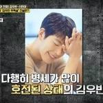 """김우빈, 곧있으면 만날까 … """"인사하고 싶다"""""""