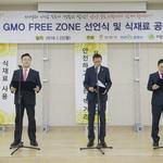 안양·군포·의왕시 학교급식 '유전자 변형 식재료 퇴출' 한 목소리