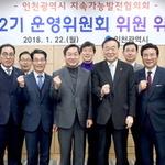 '살기 좋은 인천' 만들 새 일꾼 위촉