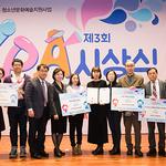안양시청소년육성재단, 2017년 청소년프로그램 공모사업서 4개 프로그램 여성가족부장관상 수상