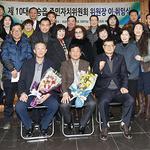 평택시 포승읍주민자치위원장 이·취임식 개최