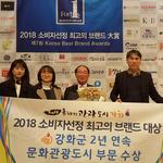 강화군, 2018 소비자 선정 최고의 브랜드 대상 수상