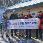 에너지공단 인천본부, 석모도 에너지바우처 이동 판매소 운영