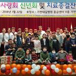 가천대 길병원, '2018년도 천사사랑회 신년회 및 치료 종결 행사' 열어