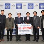 '세계 100위 대학' 향해… 인천대 발전에 보탬