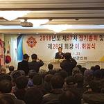 하재동 제28대 강화군 재향군인회 회장 취임