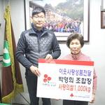 구월농산물시장 박영희 조합장 기탁