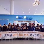 역사문화현장 찾은 선생님들 '인천 바로 알기' 동참