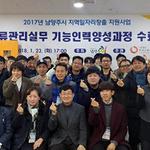 남양주시, '현장 맞춤형 물류관리 실무 기능인력 양성과정' 수료식 개최