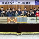 안산단원경찰서, 탈북민 설 명절 맞이 사랑 나눔 행사 개최