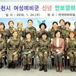 과천시 여성예비군, 신년 안보결의대회 개최