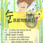 남양주시, 학교 밖 청소년 지원 '순(筍) 프로젝트' 돌입