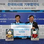 한국마사회, 평창동계올림픽 지원금 50억 원 기부