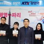 광명-파리 간 유라시아대륙철도 가상열차표 예매 '1만 매' 돌파