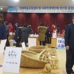 '희복마을' 공동일터 첫 품평회 공동체 생산품 판로지원 '새길'