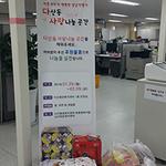남양주 다산행정복지센터, 물품후원창구 '다산동 사랑나눔 곳간' 운영