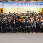 의왕시, 더불어 사는 공동체 위한 '가족봉사단 발대식' 개최
