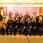 화성시 남부노인복지관, 수탁기념식 개최