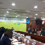 오산시, 학교폭력대책 지역협의회 개최