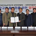 포천시시설관리공단, 한국농촌지도자 포천시연합회와 도·농 상생 업무협약 체결