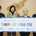 SK하이닉스, 문화소외계층 어르신 위한 '해피투게더' 기금 5억 전달