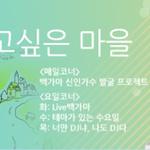 라디오 사연 싣고 크루즈 여행 득템… 경인방송 '백영규…' 이벤트 진행