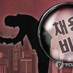 하남경찰서, 산불감시원 채용비리 의혹 제기 수사 착수