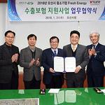 오산시, 한국무역보험공사와 '중소기업 수출보험료 지원사업' 업무협약 체결