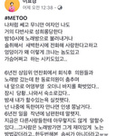도의회로 번진 '미투 운동'