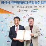 화성시 '드론 산업 육성' 팔 걷었다