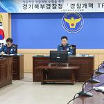 경기북부경찰청, '경찰개혁 TF 1차 회의' 개최