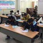 구리시, 결혼 이민 여성 위한 한국어 교실 운영