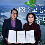 양평군, 인천광역시 교육연수원과 양평헬스투어 MOU 체결