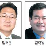 엄태준 지역위원장·김학원 시의원 '무주공산' 이천시장 출마 공식선언