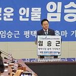 """""""시민 만족 시정 펼치겠다"""" 임승근, 평택시장 출사표"""