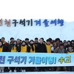 연천 구석기 겨울축제 눈밭 위 14만 명 '야호'