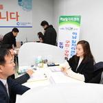 하남 미사 센텀비즈 입주 스타트 시, 기업별 구인·구직 '지원사격'