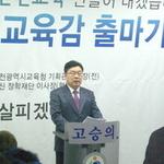 """""""청렴한 '인천교육' 실현 앞장"""""""