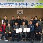 이천시 증포동 지역사회보장협의체, 증포파출소와 업무협약 체결