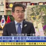 광명시 평창동계올림픽 북한 선수 응원단 홍콩 봉황TV에 소개