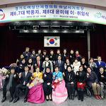 경기도 여성단체협의회 하남시 지회장 이·취임식 개최