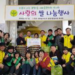 광명시 광명2동, 저소득주민 위한 '사랑나눔 릴레이 행사' 개최