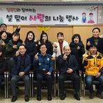 성남중원경찰서, 탈북민 초청 설맞이 위문품 전달식 개최