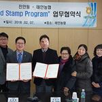 화성시 진안동, 태안농협과 'Food Stamp 프로그램' 업무 협약 체결