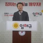 """""""잠든 '경기교육' 깨우겠다"""""""