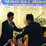 양평군 육상연맹 총회 및 회장 이·취임식 성료