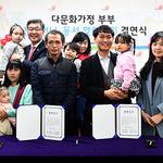 여주시, 다문화가정 부부 친정언니·동서 맺어주기 결연식 개최