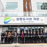 '문화사랑방' 여주 점동도서관 문열다